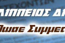 ΠΑΡΑΤΑΣΗ ΕΓΓΡΑΦΩΝ ΣΤΟΝ 8ο ΦΙΛΙΠΠΕΙΟ ΔΡΟΜΟ