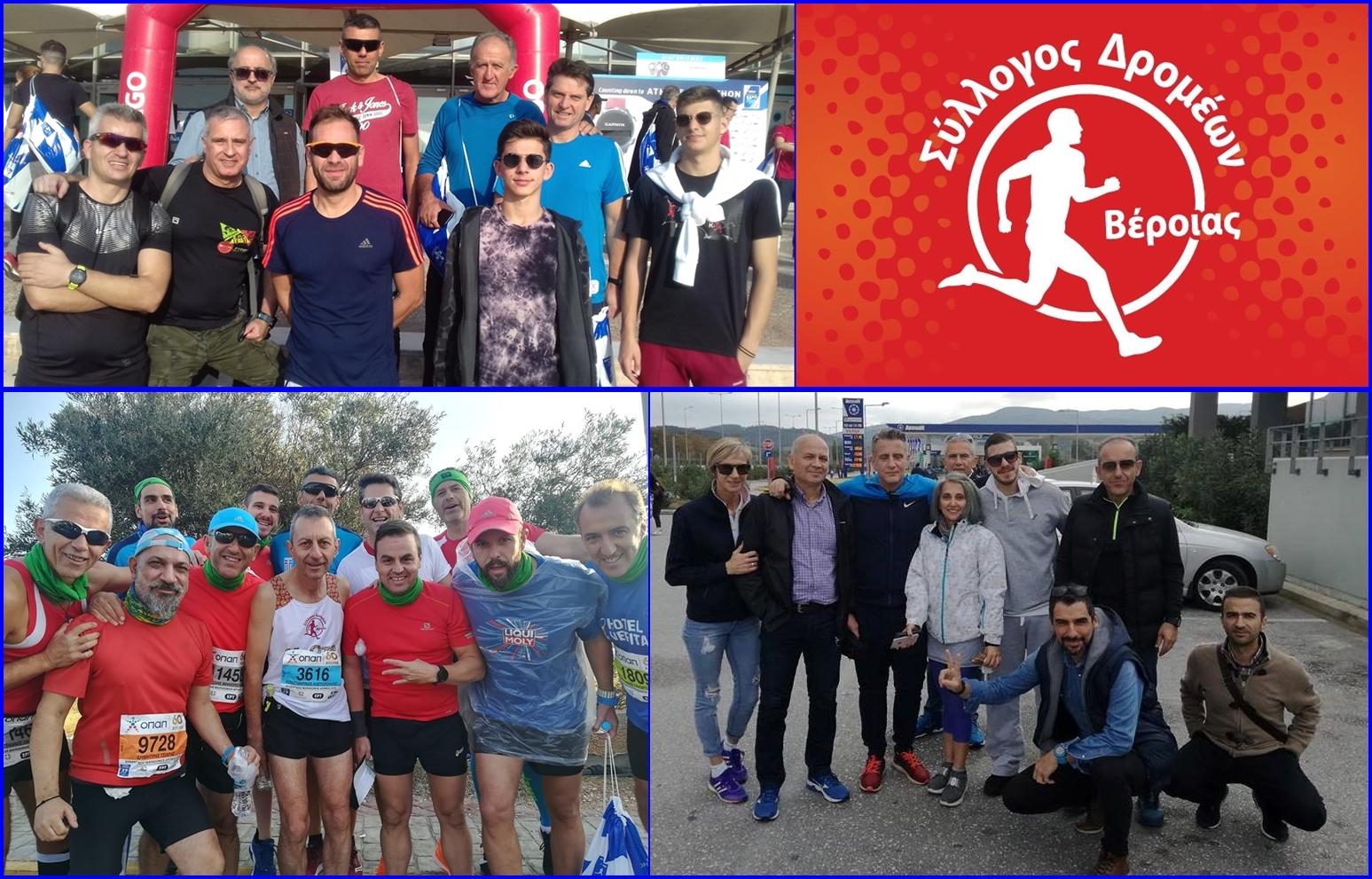014b9d62556 Το αγωνιστικό παρόν στην μεγαλύτερη γιορτή του αθλητισμού και του δρομικού  κινήματος, τον Αυθεντικό Μαραθώνιο , έδωσε για μια ακόμη φορά η ομάδα του  ...
