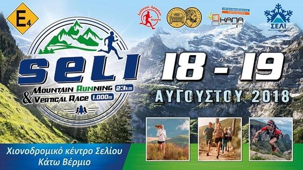 Προκήρυξη Seli Mountain Running 23km & Vertical Race 1,25km